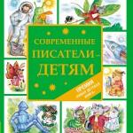 Современные писатели детям-2