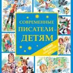 19805_Современные писатели детям