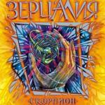 Scorpion-obloga.indd