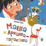 Антон Соя Маша и Аркаша-таракаша