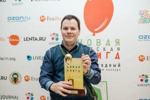 Алексей Лисаченко победитель Читательское голосование в номинации Детские стихи и сказки и победитель Выбор OZOn.ru