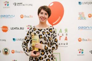 Мерзлякова Екатерина 1 место Мир фэнтези и приз от Terra Incognita