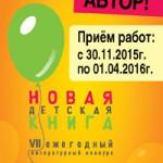 Банеры-НДК2016_200_420_для-группы