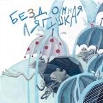 Бутаков Вадим (Россия, г. Москва). «Бездомная лягушка»