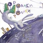Бутаков Вадим (Россия, г. Москва). «Кролики и ролики»