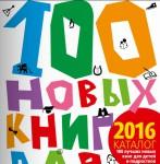 100 новых детских книг-2016