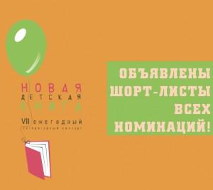 """Шорт-лист конкурса """"Новая детская книга"""" объявлен!"""