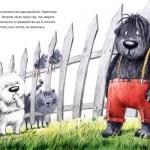 Волкова Мария (Россия, г. Отрадное) «Уго и Альба»