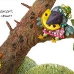 Гордеева Ольга (Россия, г. Санкт-Петербург) «Ворона и Лисица»