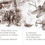 Семикина Ирина (Россия, г. Мурманск) «Путешественник Гоша»