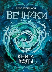Вечники. Книга Воды. Елена Булганова