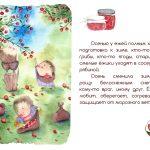 Иноземцева Ксения (Россия, Санкт-Петербург). «Ёжик и волк»