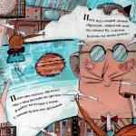 Клементьев Павел (Россия, Ульяновск). «Ура! Детвора! (Жданов С.)»