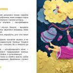 Сацута Елена (Белоруссия, Минск). «Дом цікаўных казак (Ясминска Н.)»
