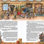 Серпрека (Россия, Москва). «Домовёнок Кузька и друзья спасают Новый год (Александрова Г.)»
