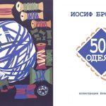 Эргардт Елена (Россия, Санкт-Петербург). «500 одеял (Бродский И.)»
