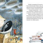 Волкова Мария (Россия, Отрадное). «Дом на Теремковой улице (Тихонова А.)»