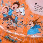 Клементьев Павел (Россия, Ульяновск). «2. Ура! Детвора! Младшая сестра»