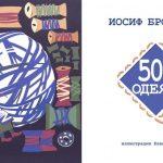 Эргардт Елена (Россия, Санкт-Петербург). «2. 500 одеял. Титул 1 разворот»