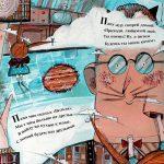 Клементьев Павел (Россия, Ульяновск). «3. Ура! Детвора! Будешь ты моим котом»