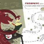Шило Наталья (Белоруссия, Гродно). «4. Драконы планеты Ус. П»