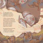 Семикина Ирина «Иллюстрация к произведению К.И. Чуковкого «Федорино Горе»