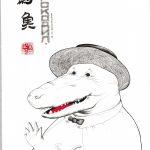 Luo Xi «Иллюстрация к стихотворению К. И. Чуковского «Крокодил»
