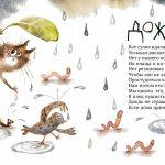 ЩигалЮлия «Серия иллюстраций к классическим стихотворениям для детей»