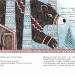 Бабаева Полина «Серия иллюстраций к произведению «Маша и медведь»
